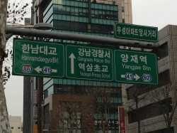 Gangnam Police Station