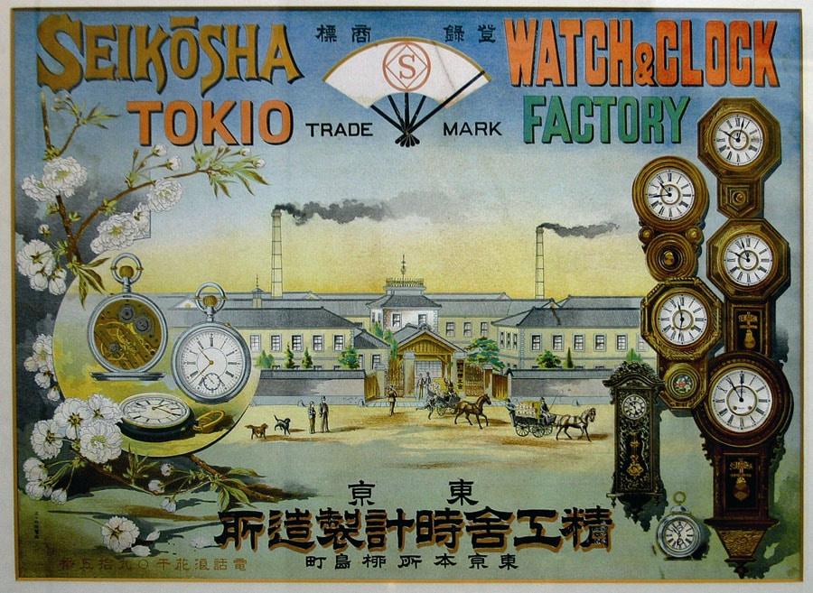 Das handkolorierte Plakat zeigt die Seikosha-Fabrik, wie Seiko früher hieß, und einige ihrer frühsten Erzeugnisse.